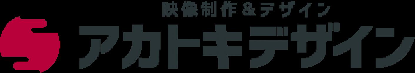 アカトキデザイン